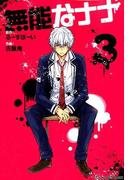 無能なナナ 3 (ガンガンコミックス)
