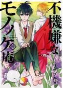 不機嫌なモノノケ庵 10 (ガンガンコミックスONLINE)