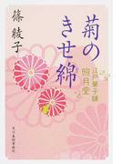 菊のきせ綿 (ハルキ文庫 時代小説文庫 江戸菓子舗照月堂)(ハルキ文庫)
