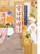 愛は味噌汁 (ハルキ文庫 食堂のおばちゃん)(ハルキ文庫)