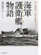 海軍護衛艦物語 海上護衛戦、対潜水艦戦のすべて