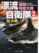 漂流自衛隊 長編戦記シミュレーション・ノベル 2 激闘時空大戦