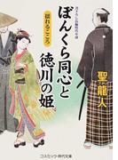 ぼんくら同心と徳川の姫 書下ろし長編時代小説 7 揺れるこころ