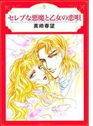 セレブな悪魔と乙女の恋唄 (EMERALD COMICS)
