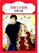 黒騎士の花嫁 (EMERALD COMICS)