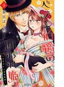 ペテン伯爵の囲われ姫 3 大正ヲトメ恋術指南 (MISSY COMICS)