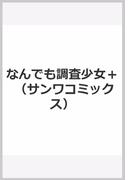 なんでも調査少女+ (サンワコミックス)