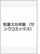 牝妻スカ天国 (サンワコミックス)