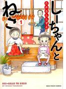 しーちゃんとねこ 1 (コミック)