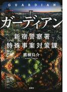 ガーディアン 新宿警察署特殊事案対策課
