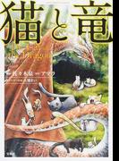 猫と竜 (このマンガがすごい!comics)