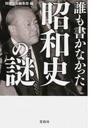 誰も書かなかった昭和史の謎