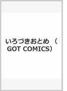 いろづきおとめ (GOT COMICS)