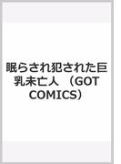 眠らされ犯された巨乳未亡人 (GOT COMICS)