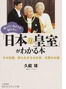 知っているようで知らない「日本の皇室」がわかる本 その伝統、知られざるお仕事、日常のお姿
