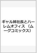 ギャル姉社長とハーレムオフィス (ムーグコミックス)