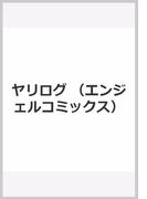 ヤリログ (エンジェルコミックス)