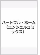 ハートフル・ホーム (エンジェルコミックス)