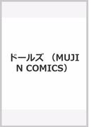 ドールズ (MUJIN COMICS)