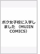 ボク女子校に入学しました (MUJIN COMICS)