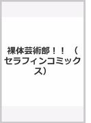 裸体芸術部!! (セラフィンコミックス)