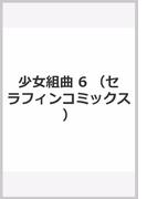 少女組曲 6 (セラフィンコミックス)