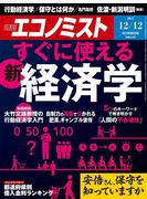週刊エコノミスト2017年12/12号