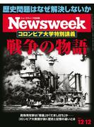 ニューズウィーク日本版 2017年 12/12号