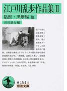 江戸川乱歩作品集 2 陰獣・黒蜥蜴他