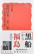 近代日本一五〇年 科学技術総力戦体制の破綻 (岩波新書 新赤版)