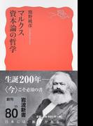 マルクス 資本論の哲学