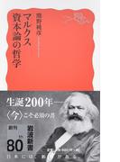 マルクス資本論の哲学 (岩波新書 新赤版)