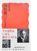 内村鑑三 悲しみの使徒 (岩波新書 新赤版)(岩波新書 新赤版)