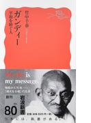 ガンディー 平和を紡ぐ人 (岩波新書 新赤版)