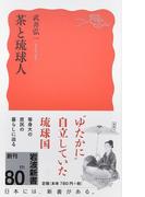 茶と琉球人