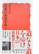技術の街道をゆく (岩波新書 新赤版)(岩波新書 新赤版)