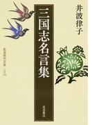三国志名言集 (岩波現代文庫 文芸)