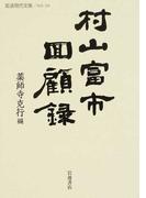 村山富市回顧録 (岩波現代文庫 社会)(岩波現代文庫)