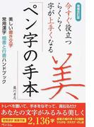 今すぐ役立つらくらく字が上手くなるペン字の手本 美しい書き文字 常用漢字 楷書と行書ハンドブック 増補改訂版