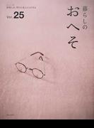 暮らしのおへそ 25 (私のカントリー別冊)