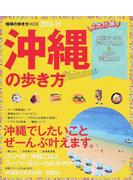 沖縄の歩き方 ハンディ 2018−19