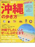 沖縄の歩き方 ハンディ 2018−19 (地球の歩き方MOOK)(地球の歩き方MOOK)