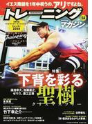 トレーニングマガジン Vol.54 特集下背を彩る聖樹(クリスマスツリー)