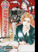 アガサ・クリスティー (コミック版世界の伝記)