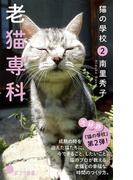 猫の學校 2 老猫専科