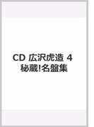 CD 広沢虎造 4 秘蔵!名盤集