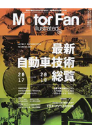 Motor Fan illustrated 図解・自動車のテクノロジー Volume135 特集最新自動車技術総覧2017−2018