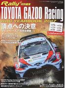 "TOYOTA GAZOO Racing WRC YEARBOOK 2017 頂点への決意""デビューシーズン""を完全網羅"