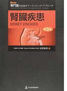 腎臓疾患 第3版