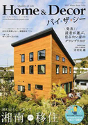 Home & Decorバイ★ザ★シー Vol.6(2017Winter Issue) 湘南プチ移住/発表!読者が選ぶ、住みたい家のグランプリ2017
